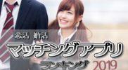 おすすめ!恋活・婚活マッチングアプリ 恋人できるランキング2020