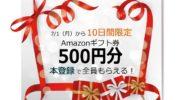 「PayCute」Amazonギフト券500円が貰えるキャンペーン