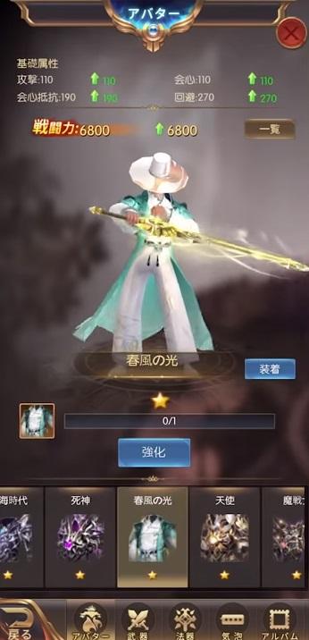 魂装 魔剣伝説